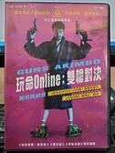 挖寶二手片-0B01-293-電影【玩命Online:雙槍對決】-瘋狂麥斯-阿凡達-捍衛任務製作團隊(直購價)