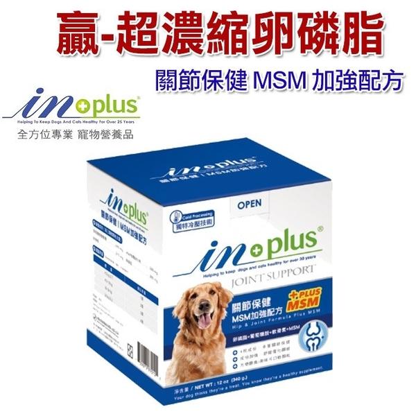 耐吉斯贏 IN-PLUS 超濃縮卵磷脂【86012-3關節保健配方MSM加強版】340g
