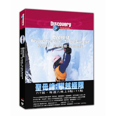 聖母峰:攀越極限-開拔攻頂DVD