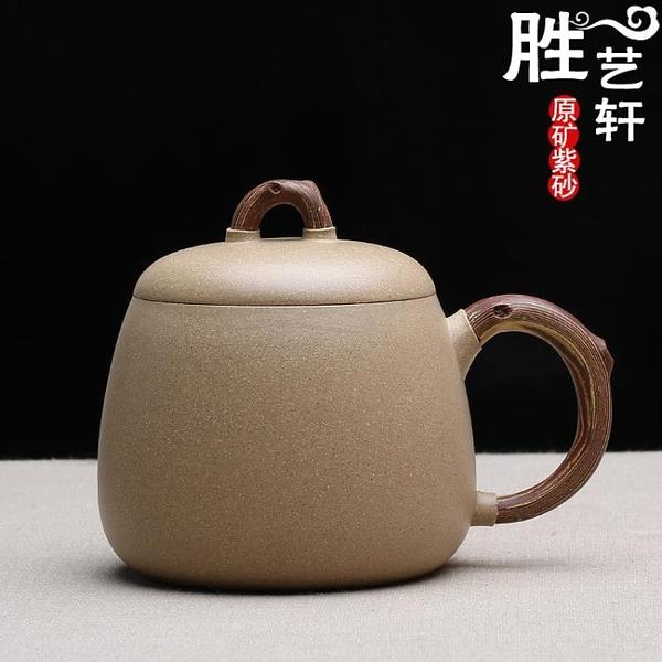 [超豐國際]新品宜興原礦段泥紫砂茶杯茶具純全手工紫砂杯茶具蓋杯辦公杯刻字1入