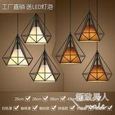 北歐復古鐵藝創意吊燈LVV178【極致男人】