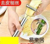 不銹鋼水果刀刨蘋果削皮器