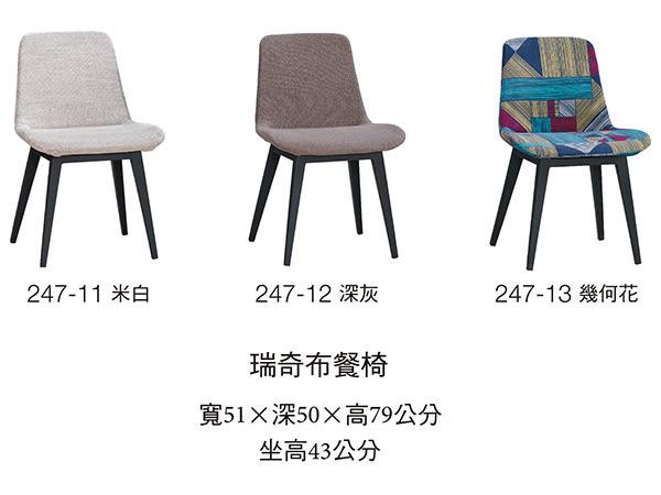 【森可家居】瑞奇幾何花布餐椅 7JX247-13