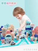 積木拼裝玩具益智3-6周歲女孩寶寶1-2嬰幼兒童桶裝木頭制早教男孩HM 創意家居生活館