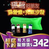 B464 懶人充氣沙發 + 太陽能戶外露營燈 露營 用品 野營燈 應急 沙發 床 帳篷用品【熊大碗福利社】