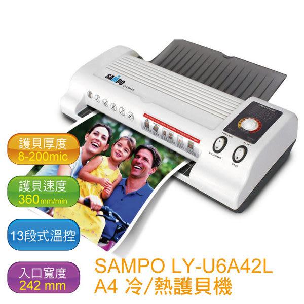 【免運】SAMPO 聲寶 LY-U6A42L 4滾軸專業冷熱雙功A4護貝機