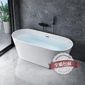 浴缸 亞克力日式家用浴缸小戶型成人酒店民宿無縫一體泡澡薄邊網紅浴盆 米家WJ