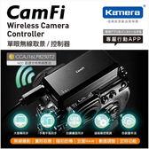 EGE 一番購】CamFi 單眼WIFI無線取景控制器 遙控拍攝,即時取景【公司貨】