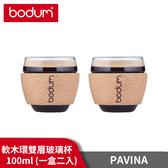 丹麥Bodum PAVINA 軟木環雙層玻璃杯100ml (一盒二入)