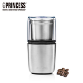 【PRINCESS|荷蘭公主】不鏽鋼咖啡磨豆機 221041