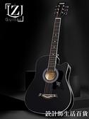 單板41寸初學者吉他學生38寸新手練習男女生入門琴民謠木吉他樂器 設計師生活百貨