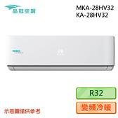 【品冠空調】3-4坪R32變頻冷暖分離式冷氣 MKA-28HV32/KA-28HV32 送基本安裝 免運費