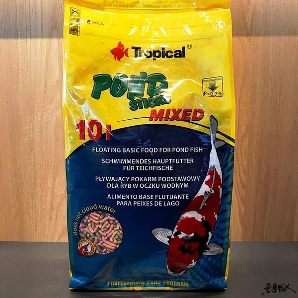 波蘭 Tropical 德比克 Pond Sticks Mixed 錦鯉綜合條狀飼料 【5L】同1L出貨 魚事職人