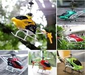 遙控飛機玩具直飛升機充電動兒童耐摔小飛機成人防撞男孩航模【快速出貨八折搶購】