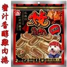 寵物家族-燒肉工房#19蜜汁雞肉卷200g