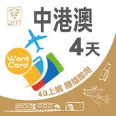 【Want Card】中港澳上網卡 中國 香港 澳門 4日不降速 4G上網 吃到飽上網SIM卡 網卡 漫遊卡