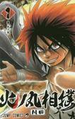 火ノ丸相撲<1>(ジャンプコミックス) 日文書