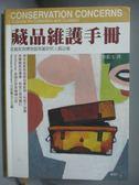 【書寶二手書T1/嗜好_OKG】藏品維護手冊_劉藍玉, 巴哈曼