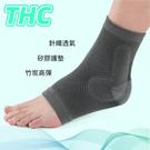 THC竹炭矽膠護踝H0062