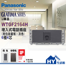 《HY生活館》國際牌GLATIMA系列 WTGF2164H 6極4芯 埋入式電話插座(灰)