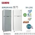【佳麗寶】-加入購物車驚喜價(聲寶)經典品味冰箱-雙門冰箱-250公升【SR-L25G】