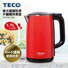 免運費 TECO 東元 1.7L 雙層防燙 不鏽鋼 快煮壺/電茶壺/煮水壺 XYFYK1702