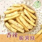 香辣脆薯條 【菓青市集】...