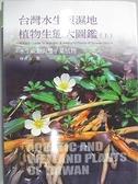 【書寶二手書T2/動植物_CUD】台灣水生與濕地植物生態大圖鑑(上)-水生蕨類與雙子葉植物_林春吉
