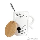 貝瑟斯帶蓋馬克杯咖啡杯水杯杯子簡約創意潮流陶瓷杯牛奶杯帶勺 ciyo黛雅