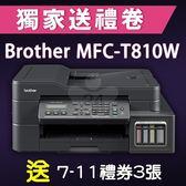 【獨家加碼送300元7-11禮券】Brother MFC-T810W 原廠大連供無線傳真複合機 /適用 BTD60 BK/BT5000 C/M/Y