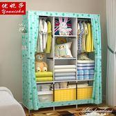 簡易布衣櫃 折疊組裝加固大號衣櫥 鋼管組合布藝收納櫃 igo黛尼時尚精品