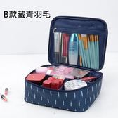 火烈鳥 韓版旅遊化妝包 盥洗用品收納包 - B款藏青羽毛