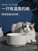 餵食器 寵物恒溫飲水器貓咪飲水機自動加熱水碗冬天狗狗喂水器貓喝水神器 宜品