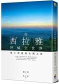 在西拉雅呼喊全世界:褚士瑩發現台灣之旅