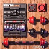 朗威啞鈴 男士健身 電鍍20公斤杠鈴30KG可調節 重量健身器材家用 (pinkq 時尚女裝)