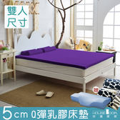 House Door 大和抗菌表布 5cm乳膠床墊全配組-雙人5尺魔幻紫