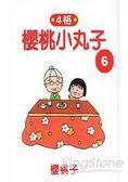 櫻桃小丸子6