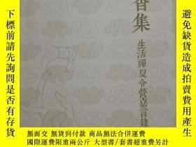 二手書博民逛書店罕見片香集;生活禪夏令營嘉言錄18060 明華 出版2013