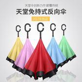 天堂傘反向傘雙層長柄傘男女晴雨傘創意防風汽車免持式折疊反骨傘 T 情人節特惠