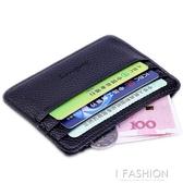 卡包男證皮套男士超薄軟輕便小巧銀行迷你零錢包簡約錢夾-Ifashion