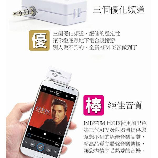【 全館折扣 】手機專用 無線 音樂轉換器 車用MP3轉播器 FM發射器 最新金色音源針 IMB06AFM-02