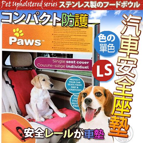 【培菓平價寵物網】 TV新款PAWS汽車寵物墊前座車載可拆洗狗墊