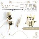 【附原廠耳塞】SONY 王子耳機 入耳式 線控【保固一年】