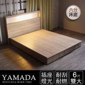 IHouse-山田 日式插座燈光房間二件組(床頭+六分床底)-雙大6尺