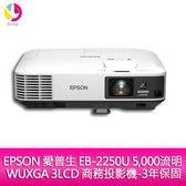 分期0利率 EPSON 愛普生 EB-2250U 5,000流明 WUXGA 3LCD 商務投影機-公司貨 原廠3年保固