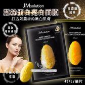 韓國 JM Solution 蠶絲蛋白亮白面膜(單片)