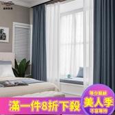 窗簾北歐簡約風格窗簾臥室遮光溫馨高檔大氣棉麻現代穿簾客廳成品輕奢JY