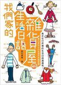 (二手書)我們家的生活日語雜貨屋(MP3)