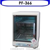 友情牌【PF-366】紫外線奶瓶消毒機烘碗機 不可超取
