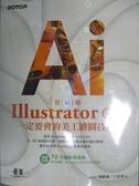 【書寶二手書T7/電腦_YDR】跟我學Illustrator CS6一定要會的美工繪圖技巧!_劉緻儀,江高舉